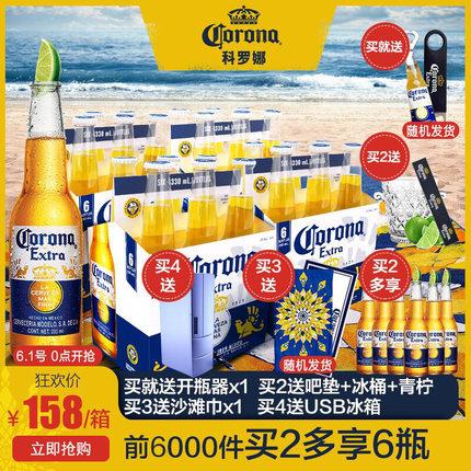 ¥138 世界五大啤酒品牌之一!科罗娜 精酿特级小麦啤酒 330ml*24瓶 墨西哥原装进口