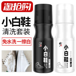 White shoes artifact one wipe white cleaner white shoe cleaning to the yellow edge whitening shoe cleaning shoe spray brush shoe decontamination