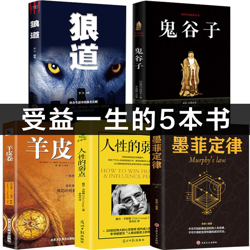 抖音很火的5本书 读完受益一生