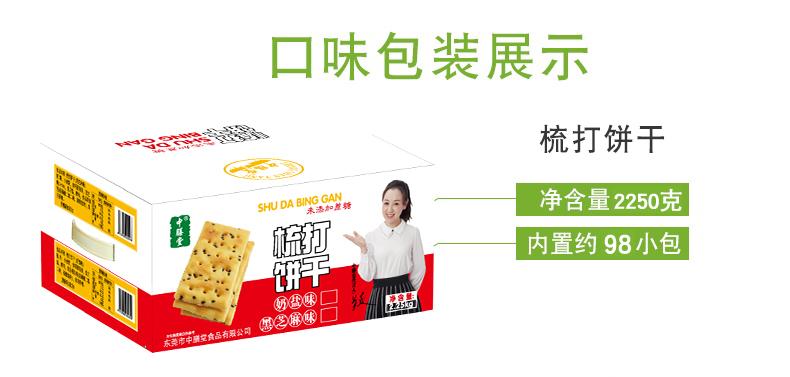 中膳堂 五谷杂粮饼干 无糖 糖尿病人可食用 4.5斤 图13