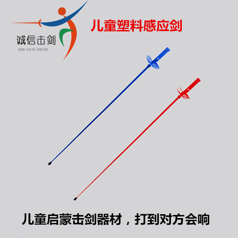 Children's fencing equipment children's training plastic induction sword  hit each other will have a chirping sound factory promotions