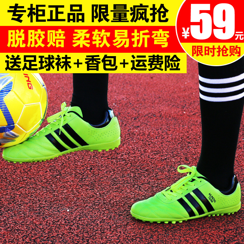 092f1314f Soccer shoes broken nail male and female primary and secondary ...