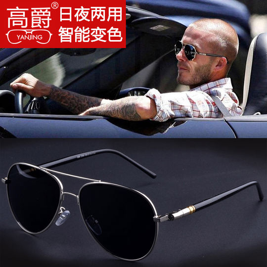 Dual-use sunglasses color-changing glasses men's polarized sunglasses men's tide fishing driving driver frog mirror eyes sunglasses