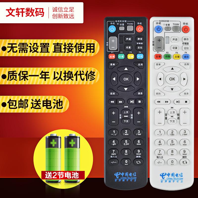 China telecom ZTE ZXV10 B600 B700 ITV ZTE digital network TV set