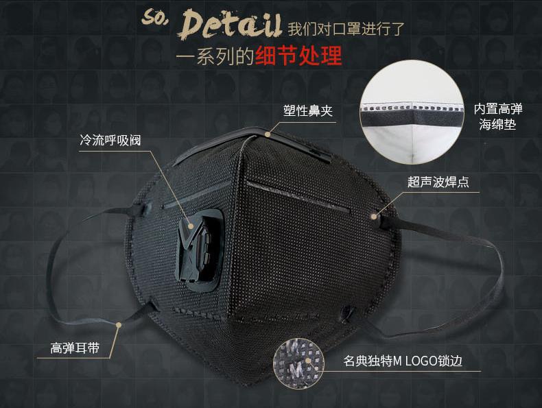 名典上品活性炭款防雾霾PM2.5口罩黑色透气冬季工业男女MD950VC6张