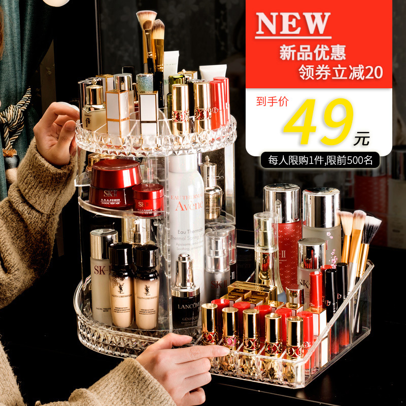 网红化妆品收纳盒梳妆台护肤品透明亚克力旋转置物架口红笔刷整理_天猫超市优惠券