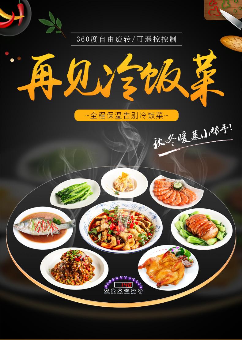 高鼎科技 圆形饭菜保温板 YD-303D 暖菜板 600mm 天猫优惠券折后¥98起包邮(¥118-20)