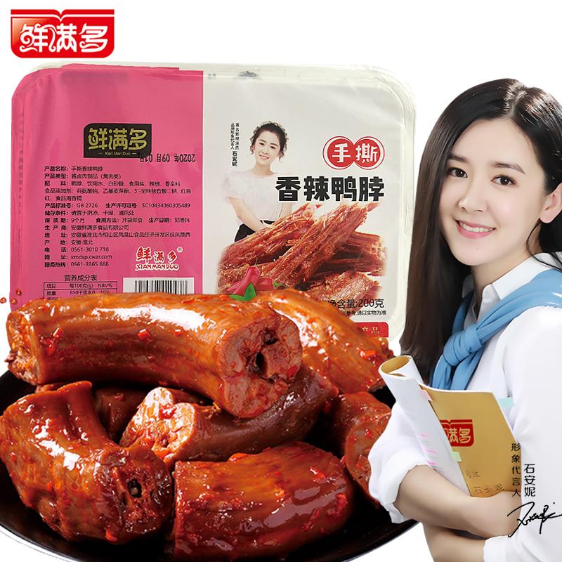 鲜满多手撕香辣鸭脖子卤味鸭货肉食熟食即食网红零食休闲小吃特产
