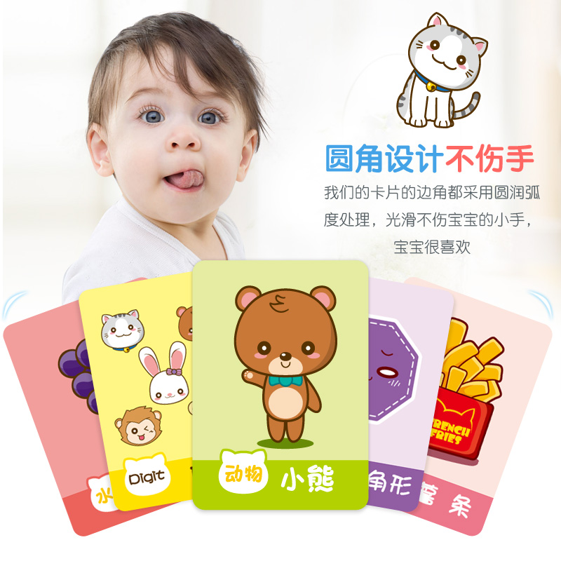 【Daily specials】Early childhood education cognitive card child recognition card 0-3 years old baby learning to see pictures literacy