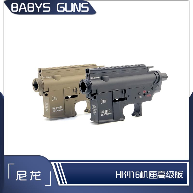 HK416 receiver advanced version) water bomb modified shock