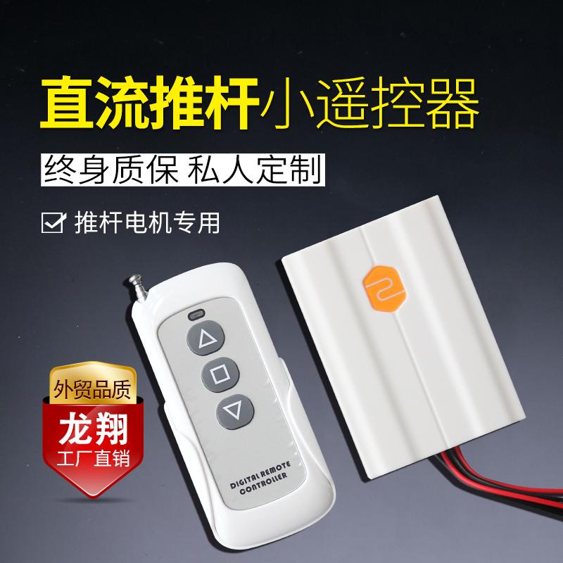 DC толкатель маленький пульт дистанционного управления 12V24V пульт дистанционного управления толкатель для Пульт дистанционного управления с электроприводом