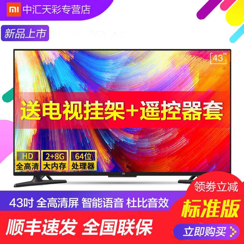 Xiaomi-小米 小米電視4A 43英寸 智能網絡wifi高清液晶平板電視機