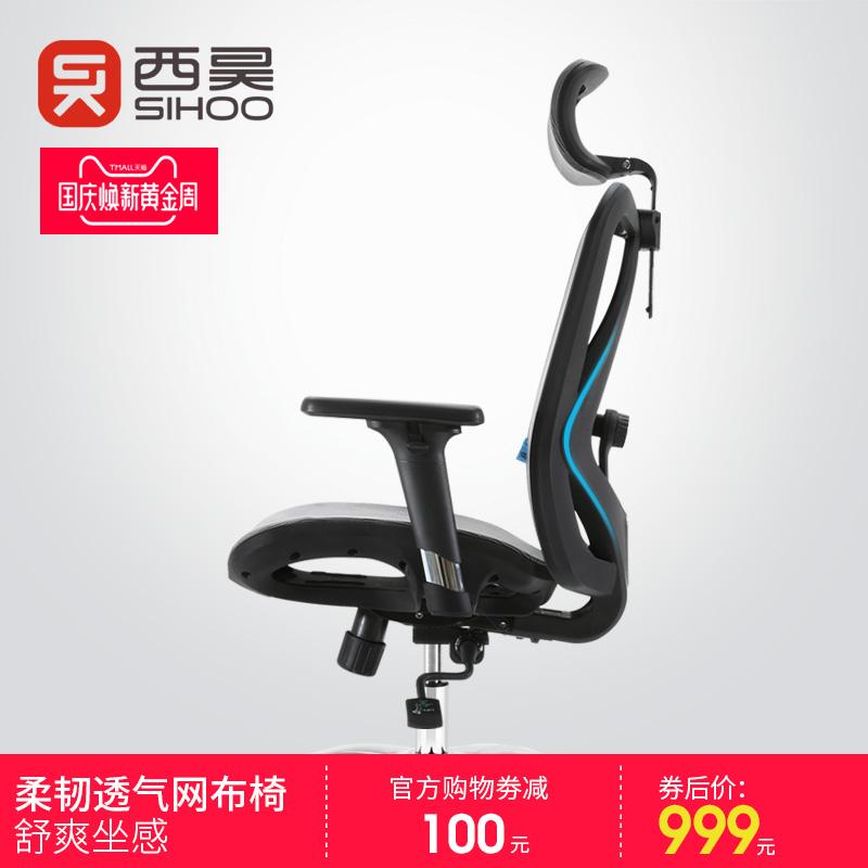 西昊人體工學椅電腦椅 家用椅子網布辦公椅升降老板轉椅電競椅m57