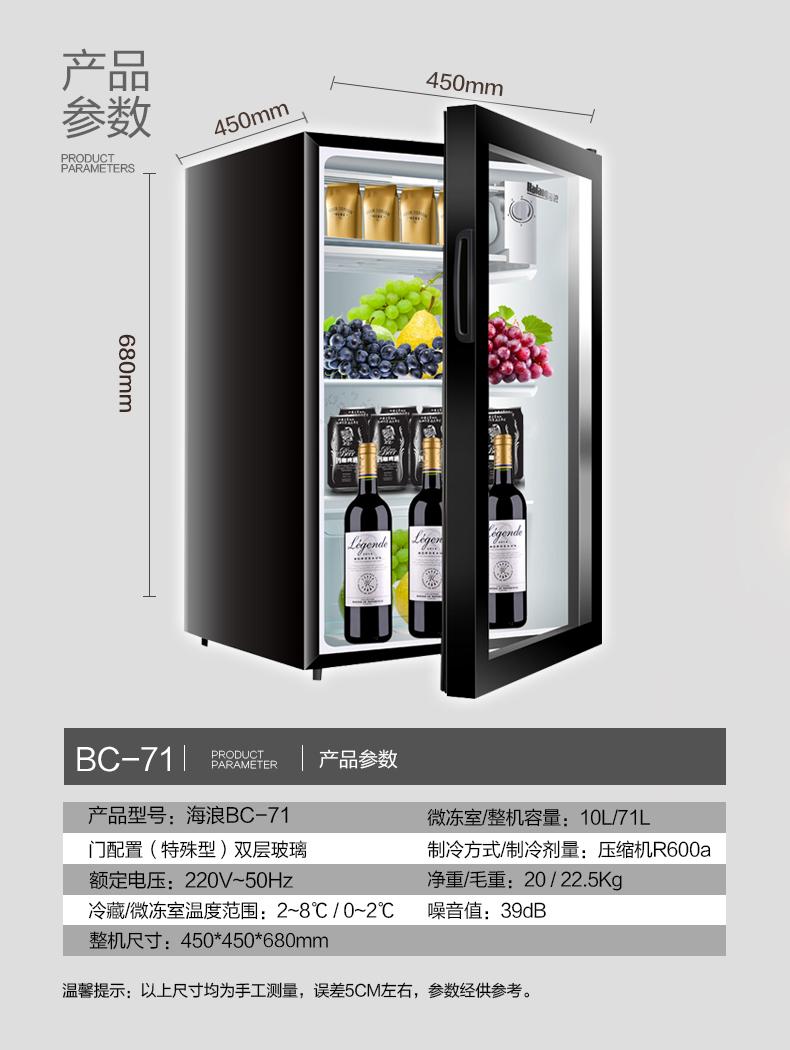 【源生活】HAILANG/海浪 BC`90 冰吧家用客廳單門小冰箱小型茶葉冷藏保鮮櫃