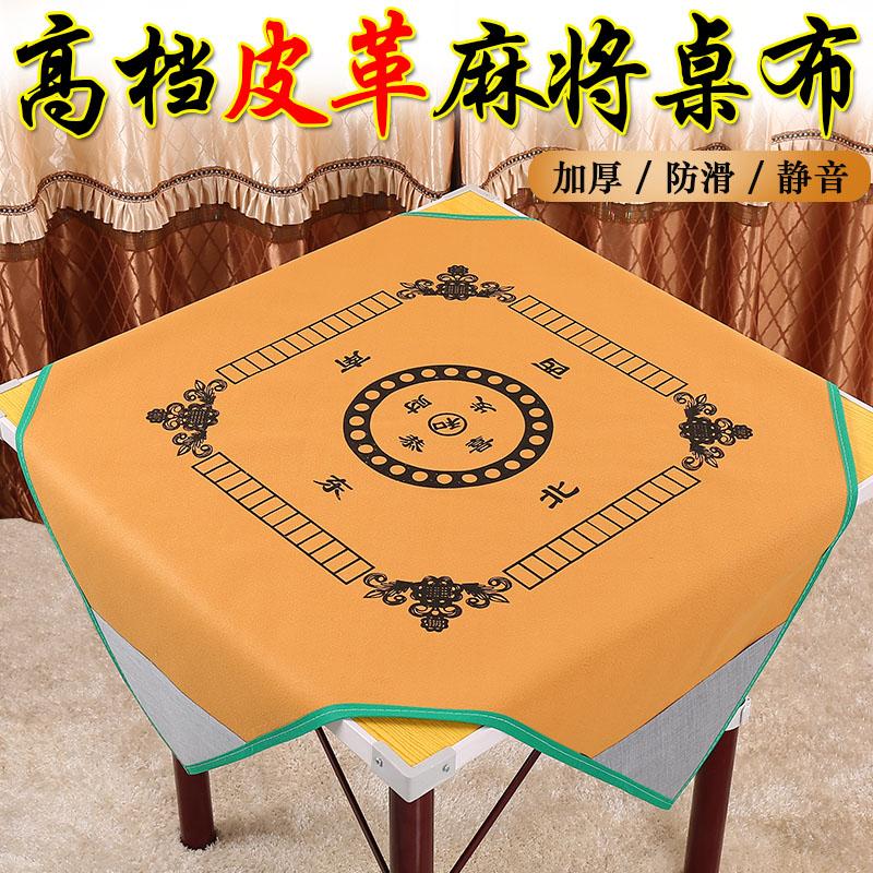 Маджонг скатерть домой маджонг ткань большой один метр квадратный маджонг одеяло утепленный Безмолвный маджонг бесплатная доставка по китаю
