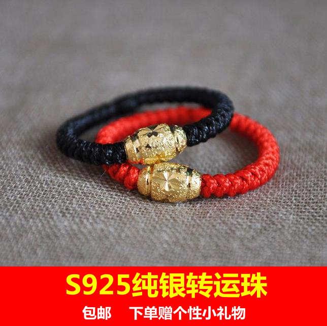 包邮925银戒指镀K金转运珠路路通指环红绳黑绳手工编织男女款礼物