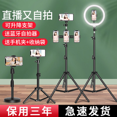 Mobile phone live bracket self-portrait photo tripod portable floor equipment full set of fill light special lazy support frame universal users outside shooting artifact desktop multifunctional tripod