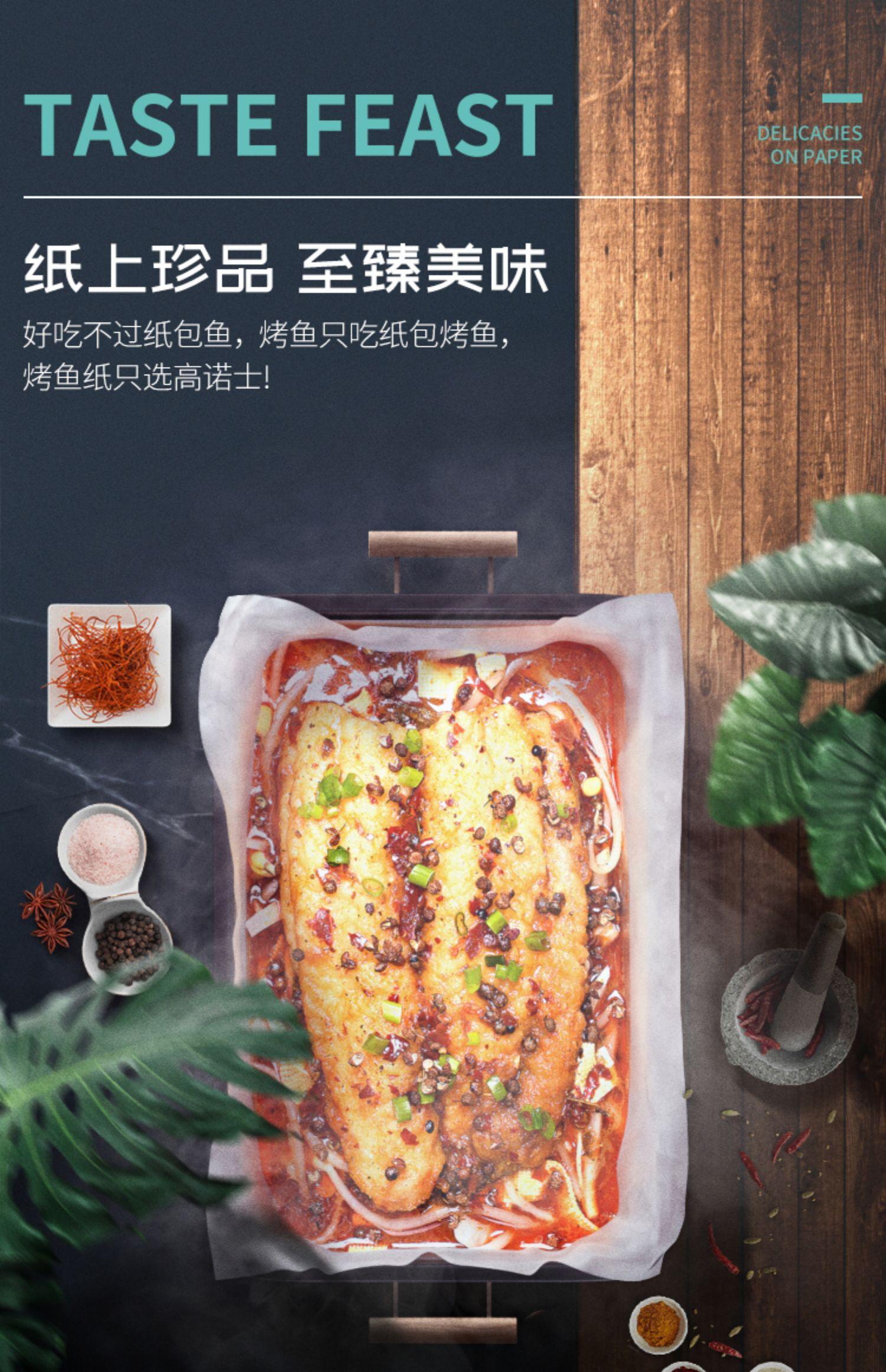 GRLEEZ烤鱼纸纸包鱼专用纸上烤鱼加厚商用吸油硅油烘焙烤肉烧烤纸商品详情图