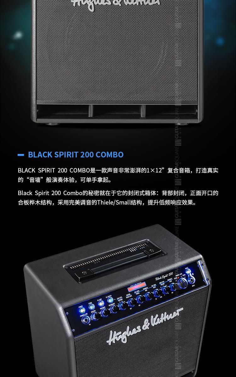 BLACK-SPIRIT-200-comobo_02.jpg