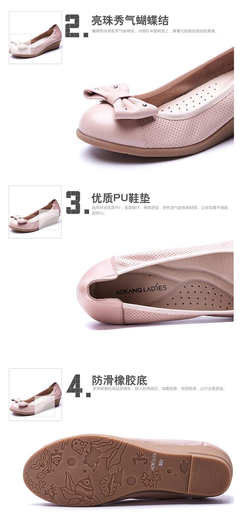 奥康女鞋 新款坡跟蝴蝶结楼空浅口松紧女单鞋 甜美舒适女高清展示图 16