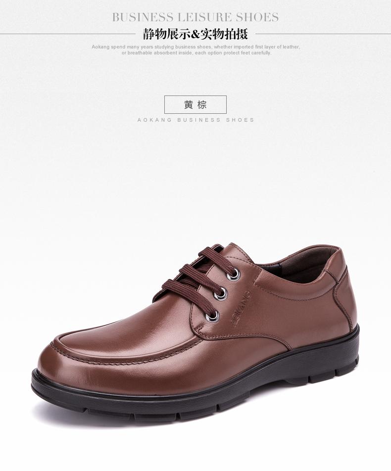 奥康男鞋 新款耐磨真皮英伦低帮鞋商务休闲皮鞋子圆头系带鞋高清展示图 18