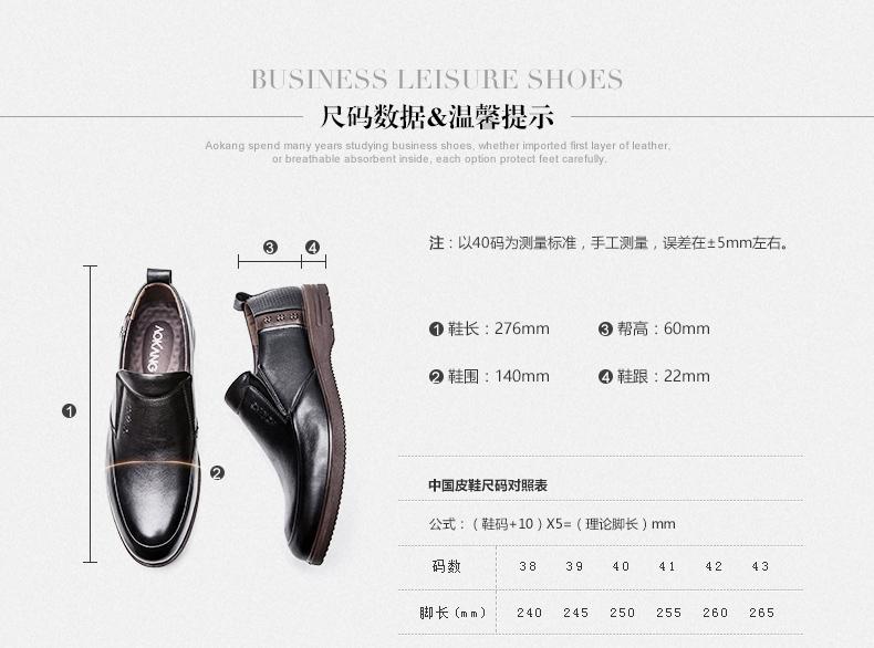 奥康新款套脚简易轻便商务休闲皮鞋高清展示图 31