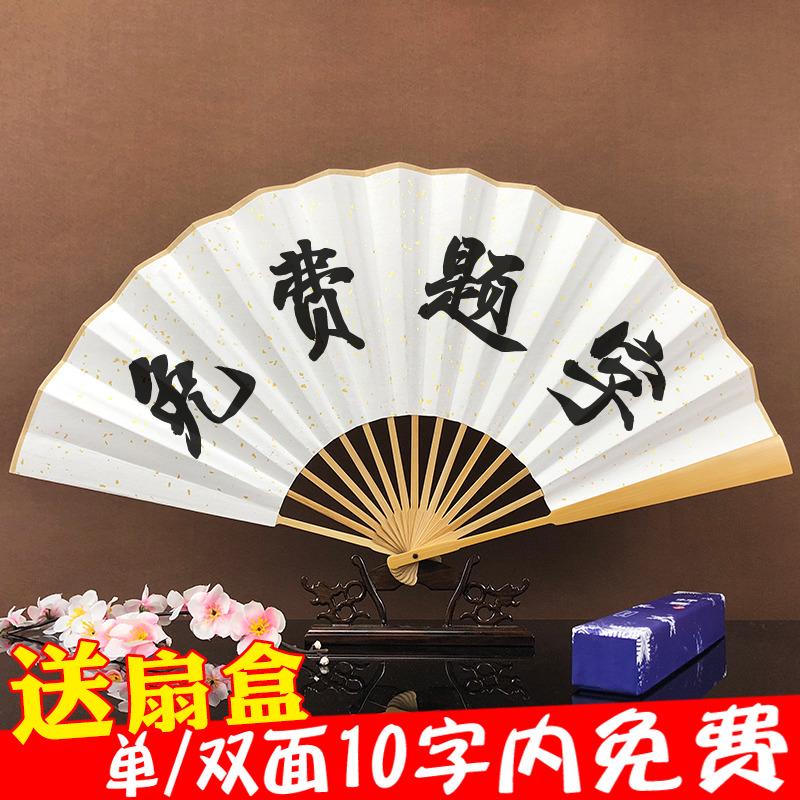 扇子手绘书法题字宣纸折扇中国风男女夏季日用礼品定制古风折叠扇