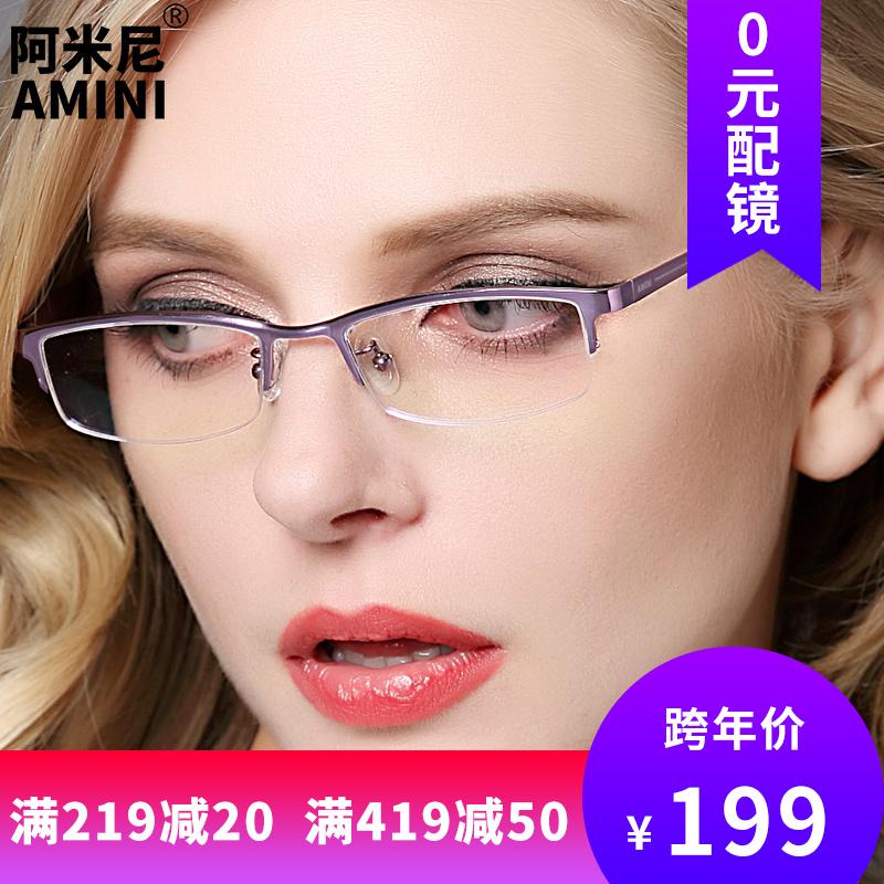近视眼镜框女成品纯钛眼镜架男超轻半框商务大脸眼镜可配近视镜片