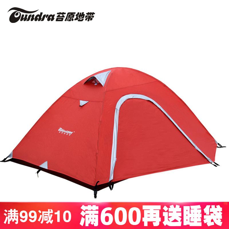 双层帐篷苔原户外装备v双层野外露营四季防水地带双人用品帐篷初阳