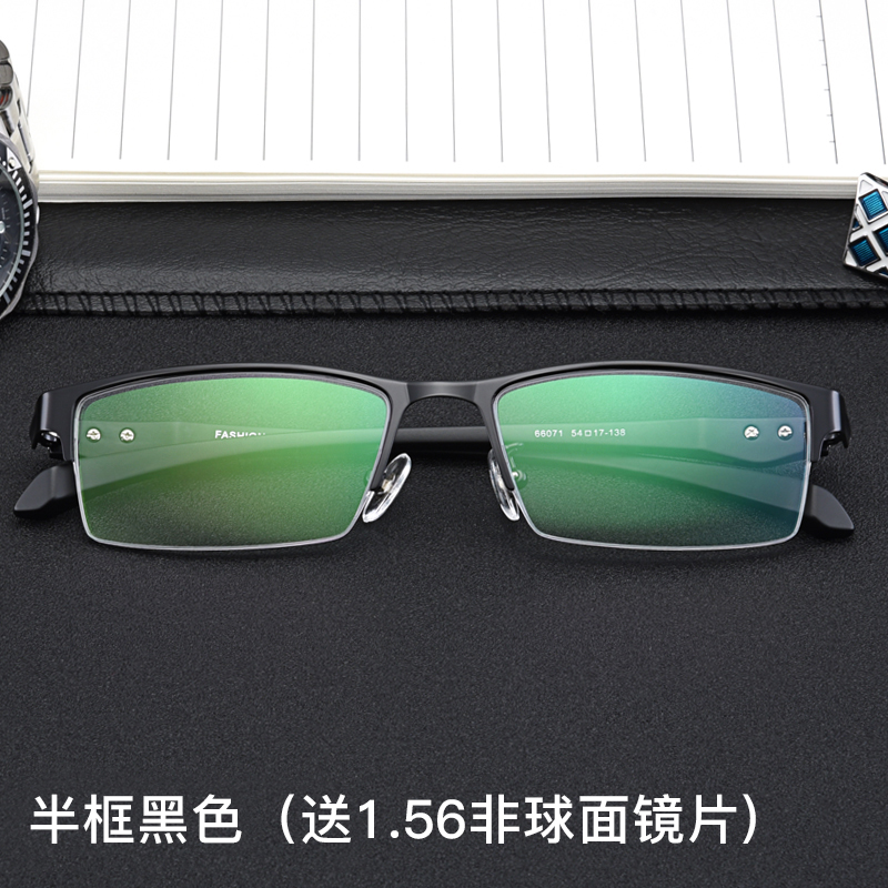 d0e7032f96 Myopia glasses male degree ultra-light full-frame glasses frame half ...