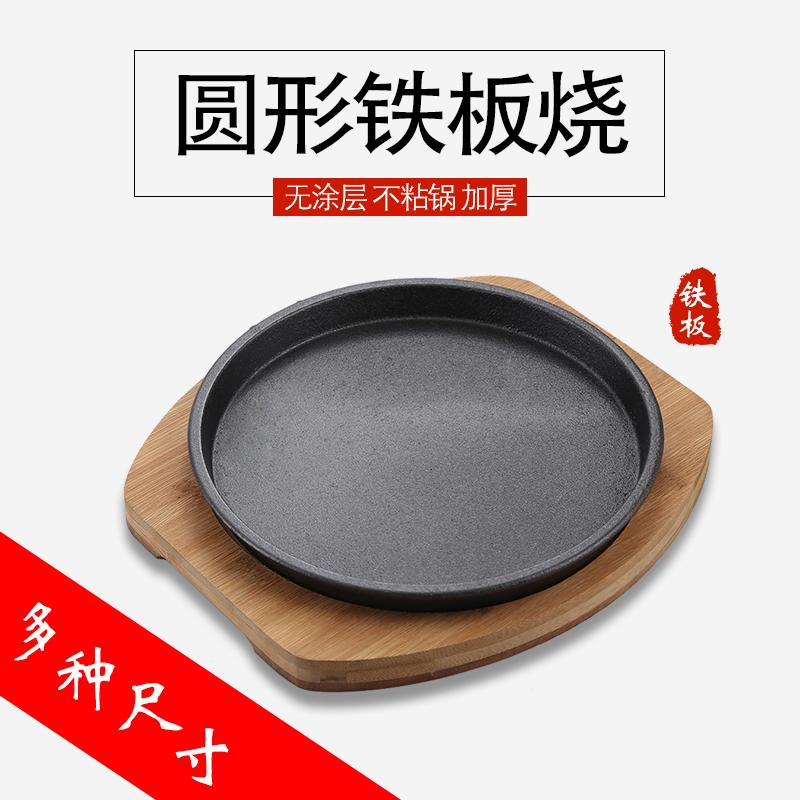 加厚家用铁板烧盘韩式西餐锅铸铁商用煎牛排盘子不粘烤肉v家用圆形