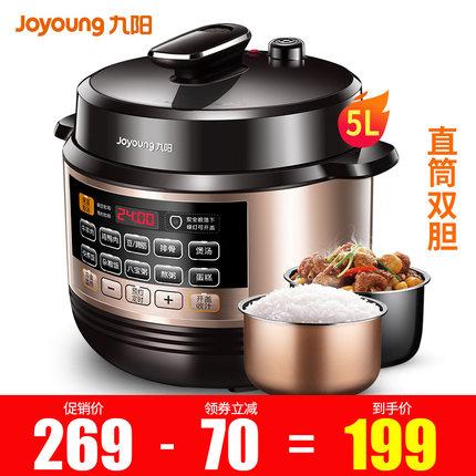 九阳 Y-50C81 智能 电压力锅 5L 199元包邮