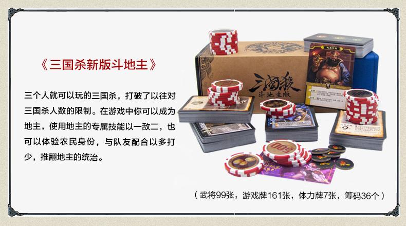 三国杀正版卡牌全套珍藏版2020阴雷12神将全桌游 界限赠史诗宝珠商品详情图
