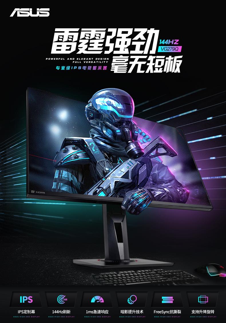 降¥490 ASUS 华硕 VG279Q 27英寸电竞显示器(144Hz/1ms/FreeSync) 天猫优惠券折后¥1679包邮史低(¥1699-30)