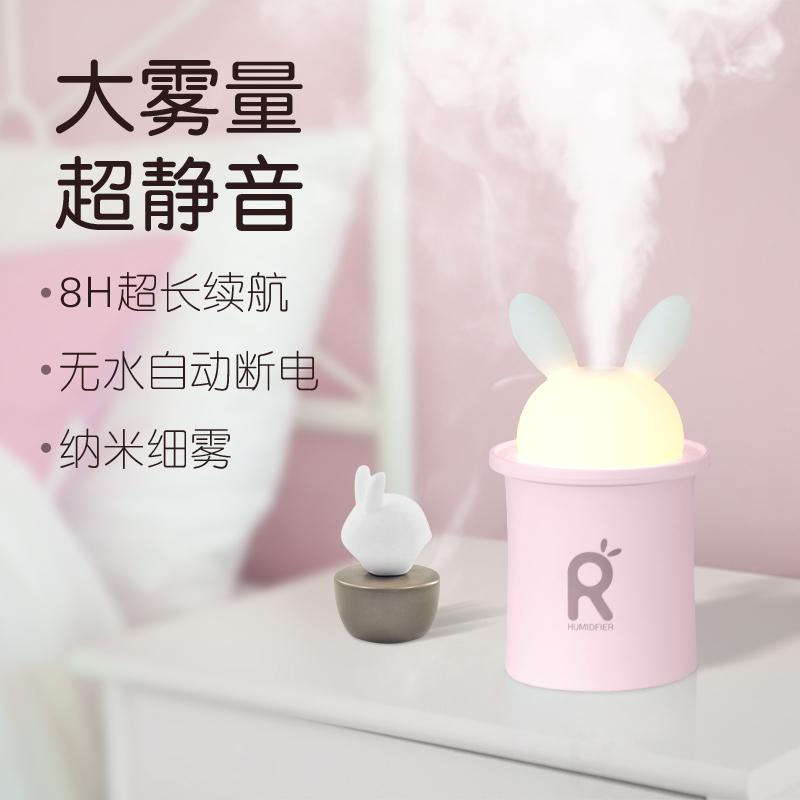 小兔子超静音空气加湿器,送女友实用礼物
