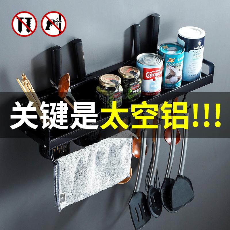 Giá treo tường treo tường miễn phí lưu trữ dao giữ dụng cụ cung cấp gia vị hương vị móc đen kệ bếp - Phòng bếp