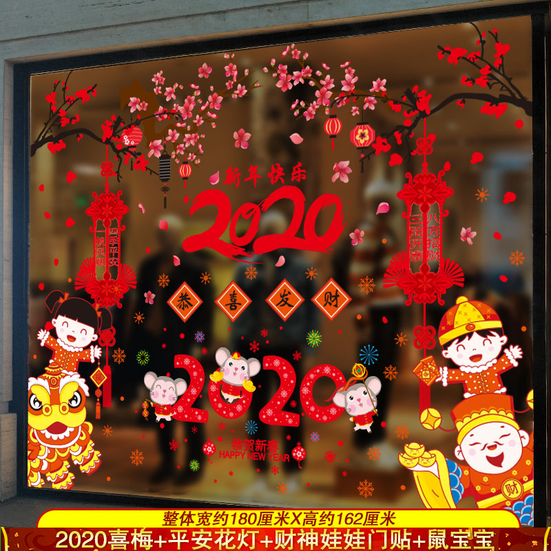 2020 Ximei + Peace Lantern + Fortune God Door Sticker + Baby Rat