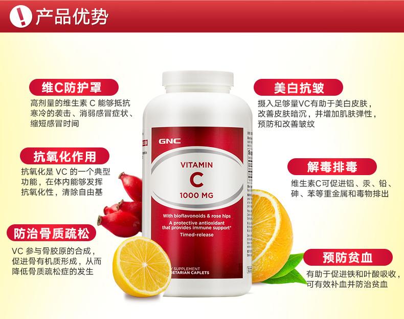 GNC健安喜维生素C片1000mg360片维c片 营养产品 第5张