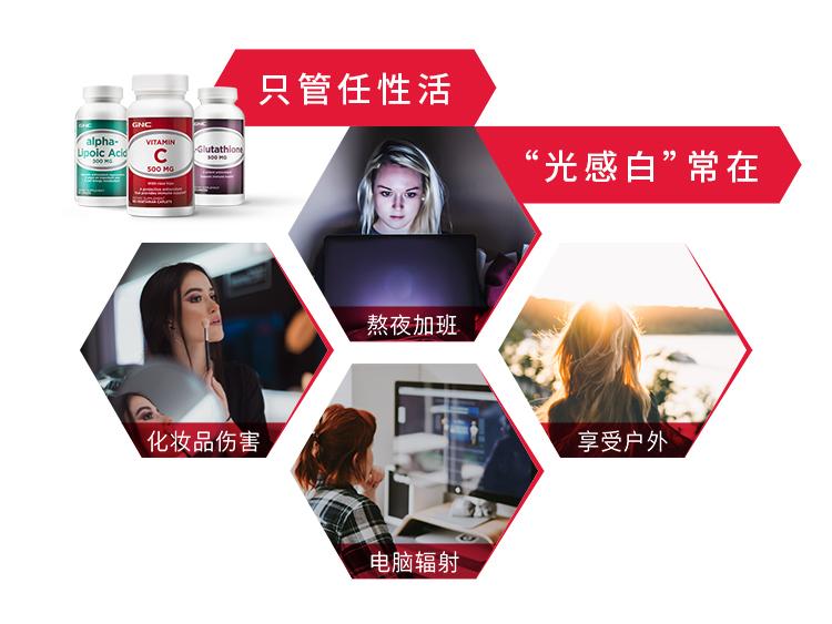 预售GNC健安喜美白三巨头谷胱甘肽+硫辛酸+维C祛黑 营养产品 第4张