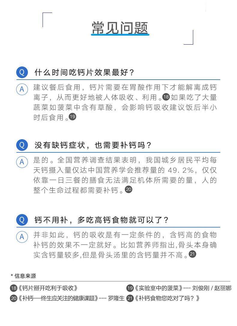 直播链接专享GNC健安喜维生素D高钙片1000mg*180粒2瓶钙镁片 ¥249.00 营养产品 第15张