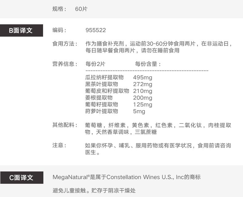 预售 GNC健安喜左旋肉碱顽固型瓜拉纳burn60补充体力辅助健身 营养产品 第16张