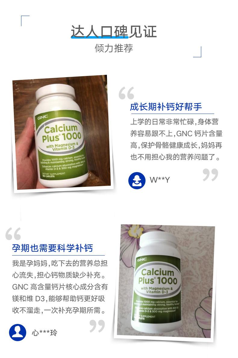 直播链接专享GNC健安喜维生素D高钙片1000mg*180粒2瓶钙镁片 ¥249.00 营养产品 第14张