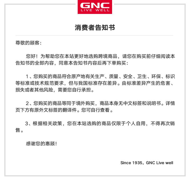 GNC健安喜美国进口女性多种维生素片90粒*2瓶 补充维生素 营养产品 第15张