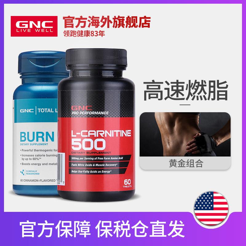 GNC Jian Anxi слева Карнитин огнеупорный гуарана быстрого сжигания жира сжигание burn60