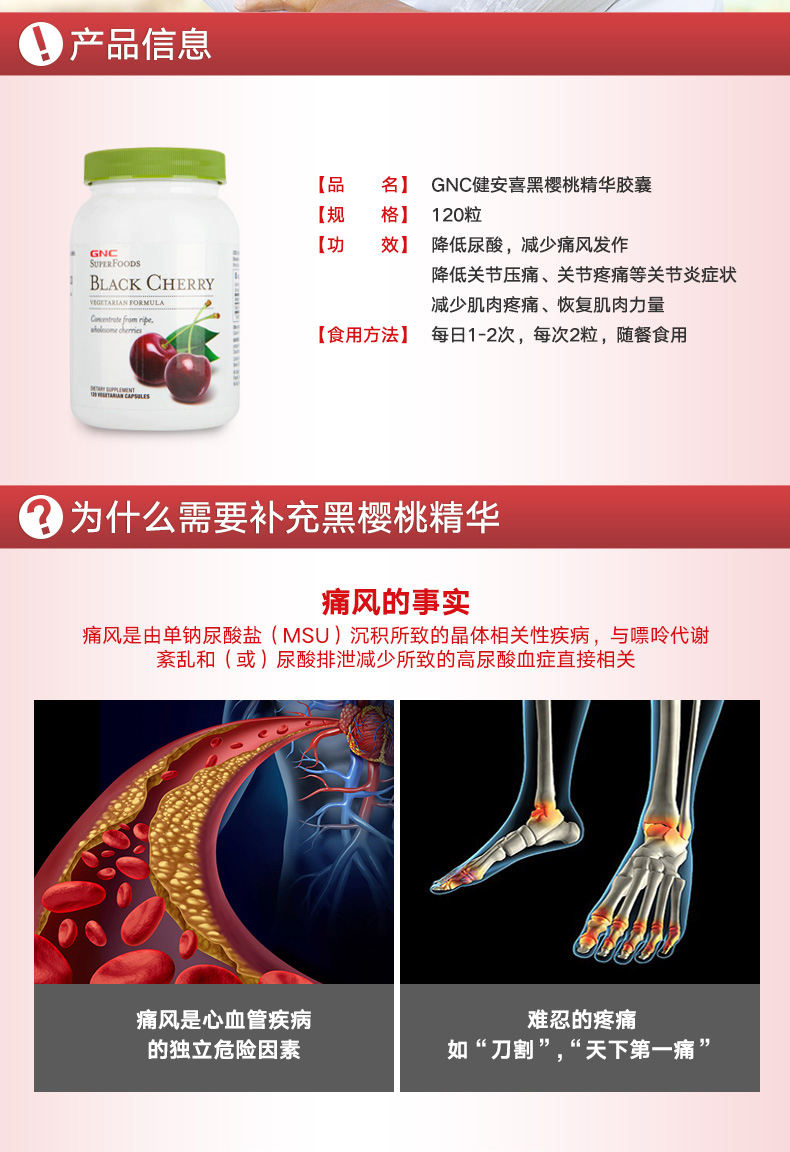 GNC健安喜黑樱桃浓缩精华胶囊120粒 ¥142.00 营养产品 第2张