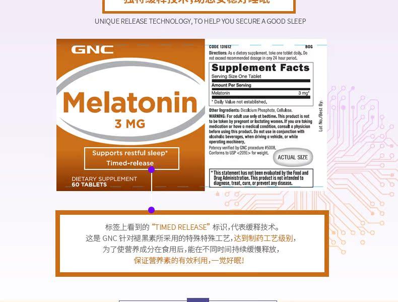 GNC健安喜melatonin褪黑素美国进口褪黑素片3mg*60片改善睡眠2瓶 营养产品 第5张