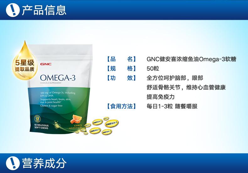 GNC健安喜 浓缩深海鱼油Omega3软糖50粒无鱼腥味 营养产品 第2张