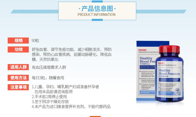 临期 GNC健安喜多种血压营养片舒张血管预防营养健康营90粒 营养产品 第2张