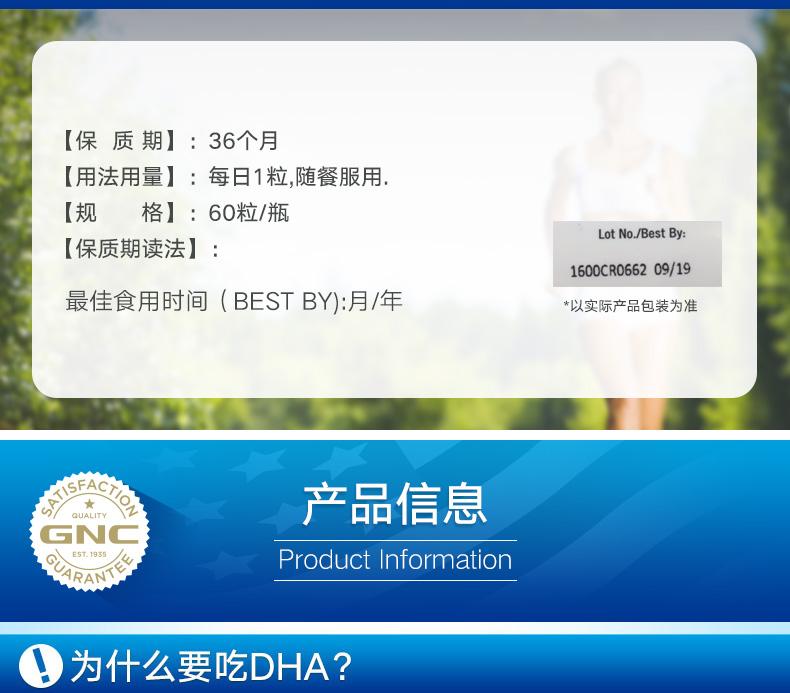 GNC健安喜深海鱼油DHA软胶囊600mg*60粒