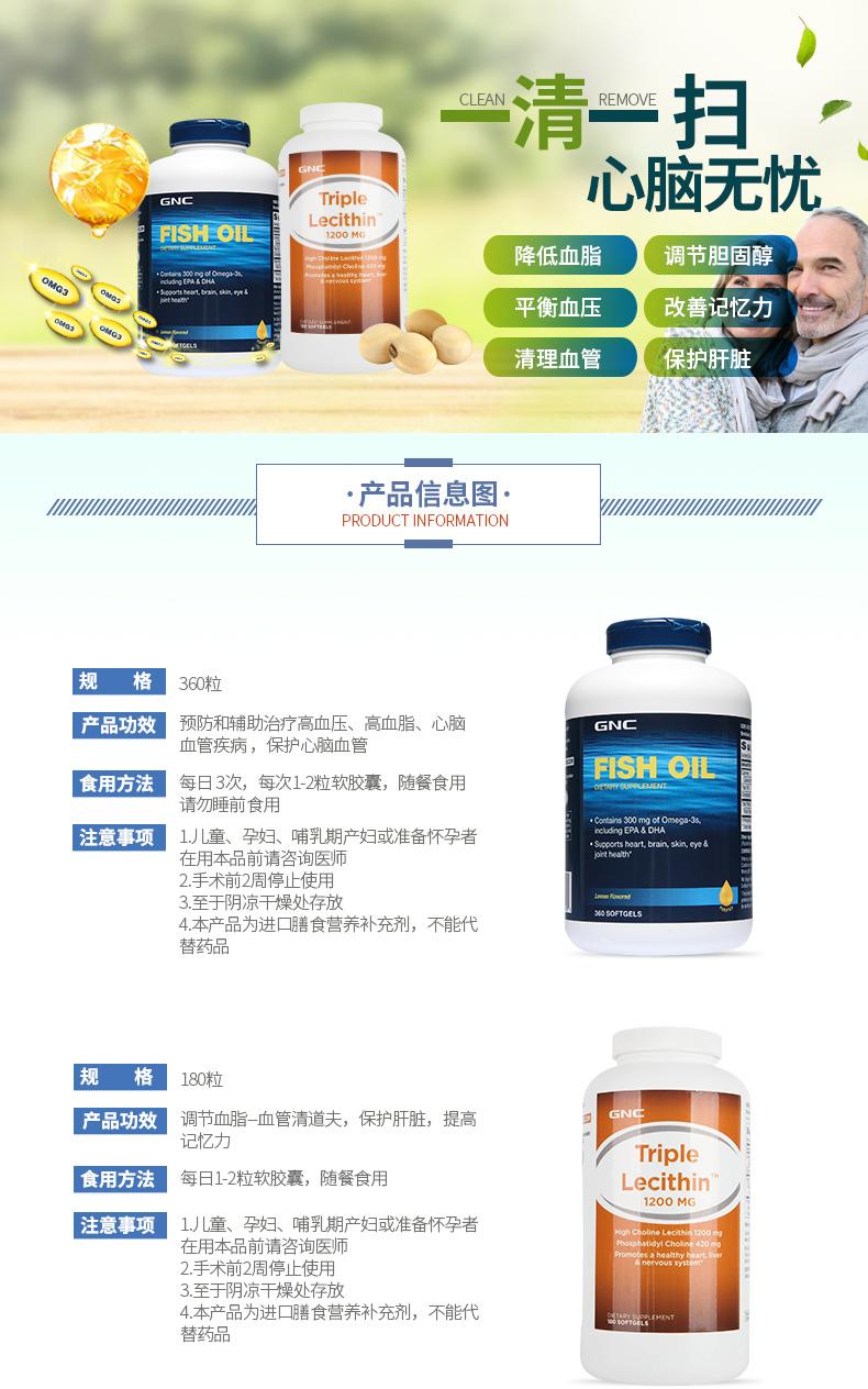 GNC健安喜三重卵磷脂180粒+深海鱼油360粒中老年预防三高调脂护肝 鱼油 第1张